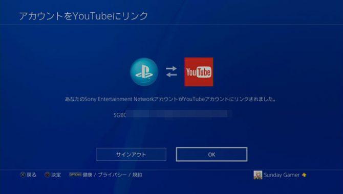 PS4のブロードキャスト機能でYouTube Liveにプレイ動画を配信する ...