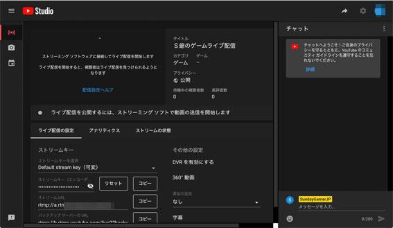 YouTube Studio ライブストリーミング画面