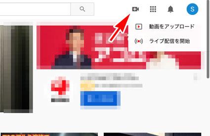 YouTubeの右上の「作成」アイコン