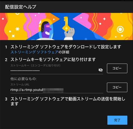 YouTube Studio 配信設定ヘルプ