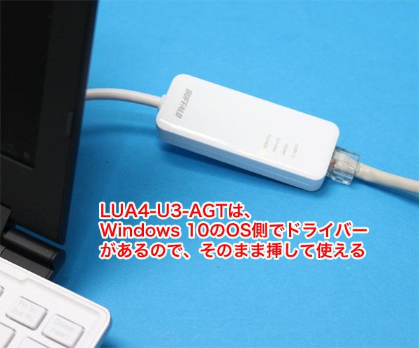 パソコンにUA4-U3-AGTをさすと認識できる