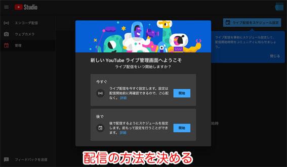 YouTube Studio ライブ管理画面にようこそ