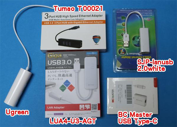 Nintendo SwitchにつなぐUSB-LANアダプター