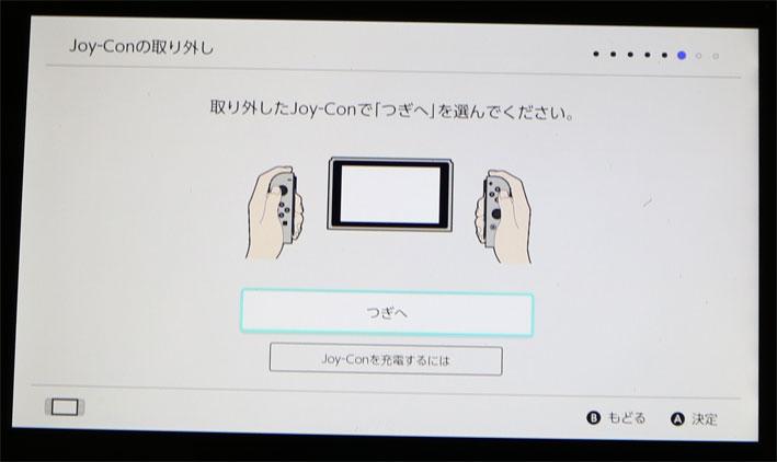 Joy-Conの設定