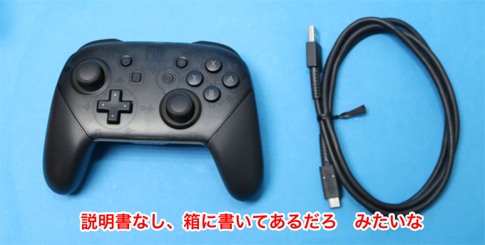 Nintendo Switch Proコントローラー 一式