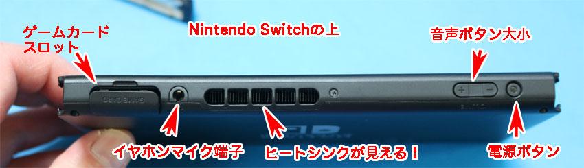 Nintendo Switchの上面観