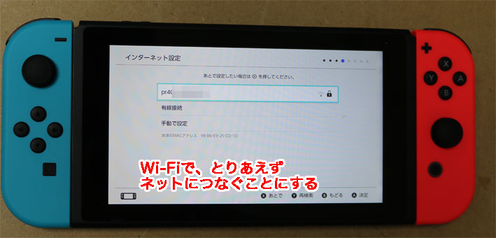 Nintendo SwitchのWi-Fiへ接続画面