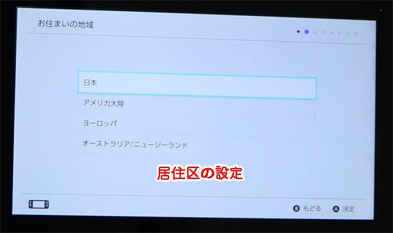 Nintendo Switchのお住まいの地域設定