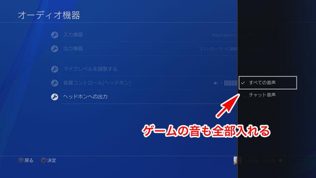 PS4 ヘッドホン出力 設定