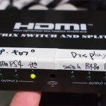 HDMIセレクター&スプリッター マトリックス型