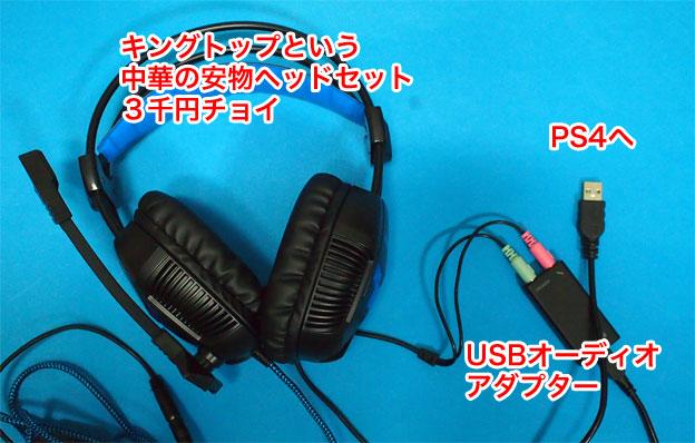 PS4と中華のヘッドセット