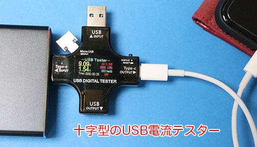 十字型USB電流テスター