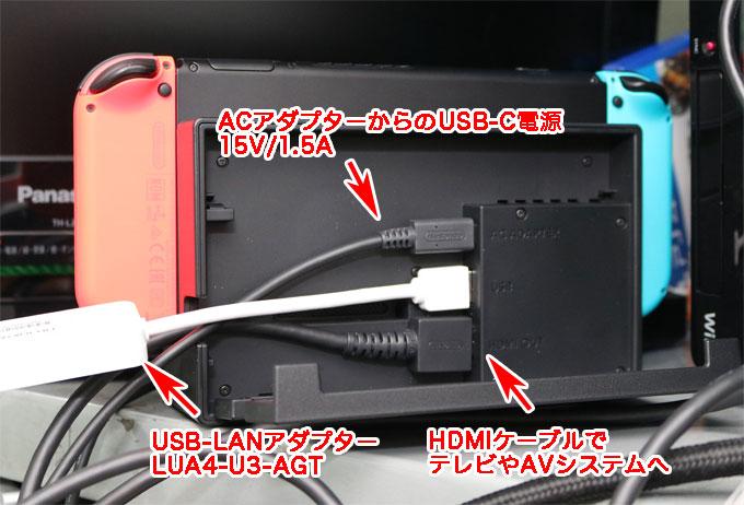 Nintendo Switch(任天堂スイッチ)を有線LANで使うやり方と設定 ...