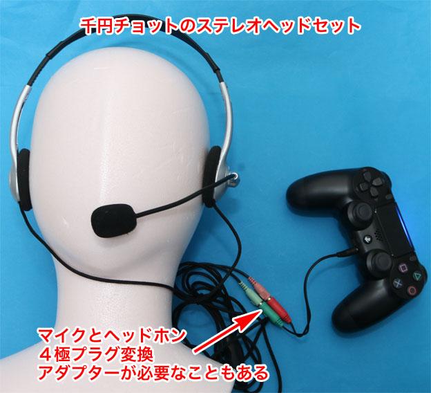 PS4のイヤホンマイクの付け方の例