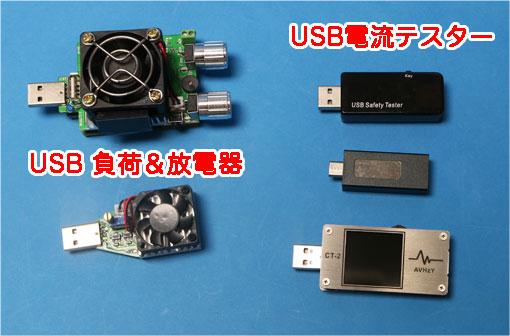 USB電流テスターとUSBバッテリー放電器、負荷器