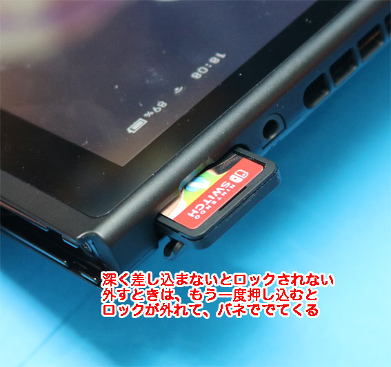 Nintendo Switchのゲームカード差し込み部