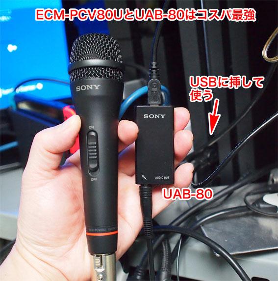 PS4 ECM-PCV80U、UAB-80の組み合わせがベスト