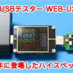 多機能USB電流テスター WEB-U2