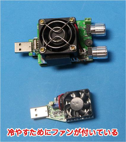 USBダミーロード、バッテリー放電器にはファンが付いている