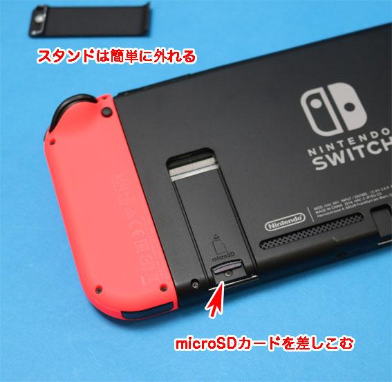 Nintendo SwitchのmicroSDカードスロット