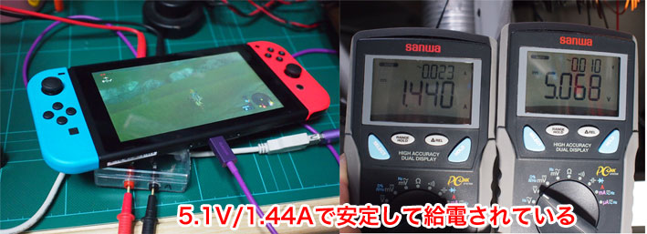 Nintendo Switchの5vの充電電流