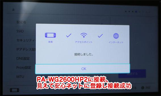 Nintendo SwitchのWi-Fi設定
