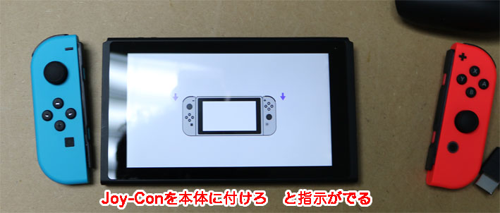 Nintendo SwitchのJoy-Conを付けろ