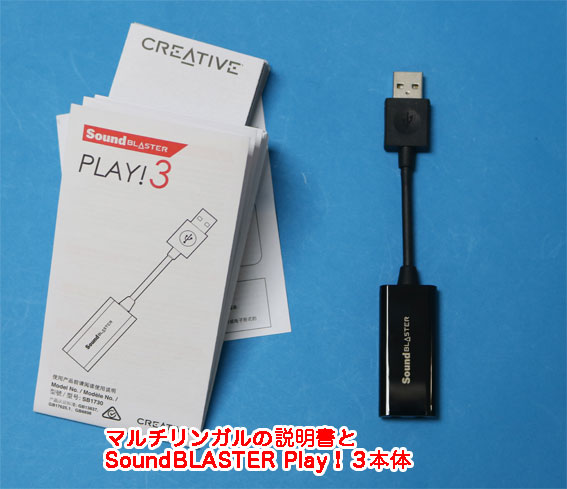 SoundBlasterPlay! 3のパッケージ内容