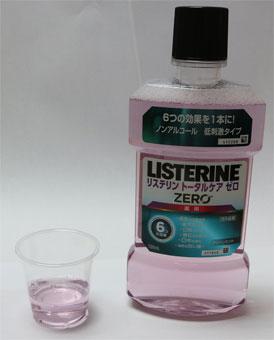 リステリン トータルケア ゼロ
