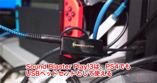 Sound Blaster Play!3は、PS4 Proでも使えている