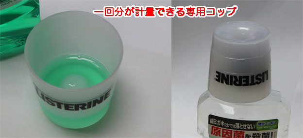 リステリン 専用カップ