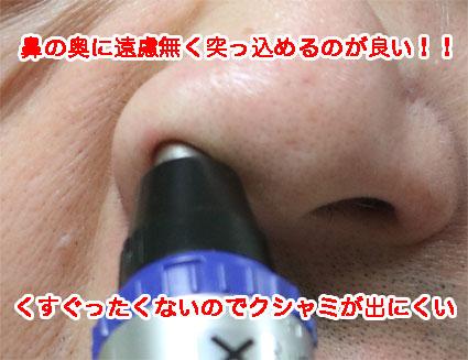 鼻毛カッターは、尖ったところがないので、鼻の奥に押し込んでもケガをしない