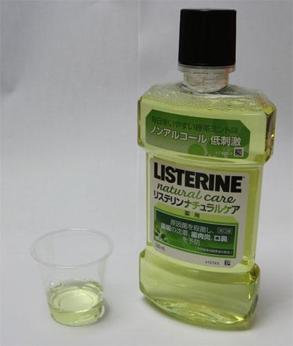 リステリン ナチュラルケア