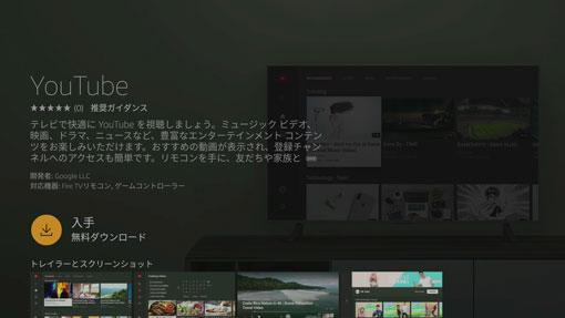 Fire TV stickでYouTubeアプリがダウンロードできる