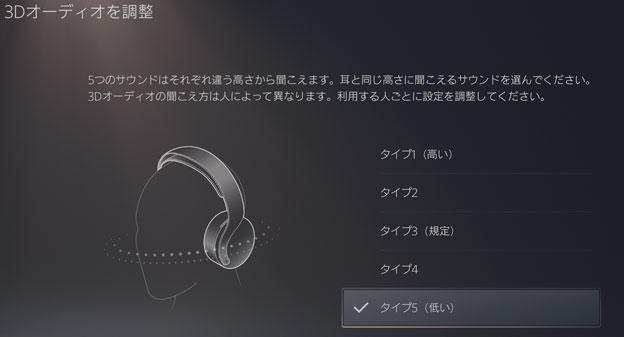 PS5 サウンド 音声出力 3Dオーディオを調整