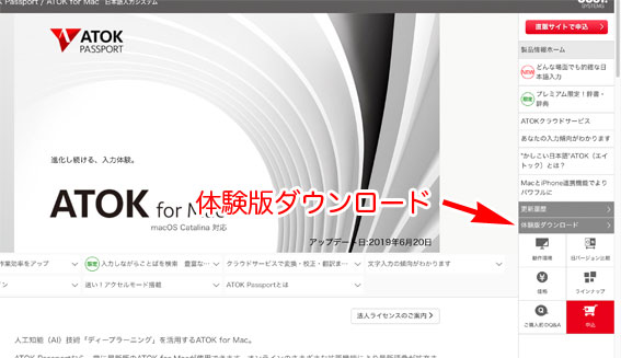 ATOK for Macの体験版ダウンロードのページへ