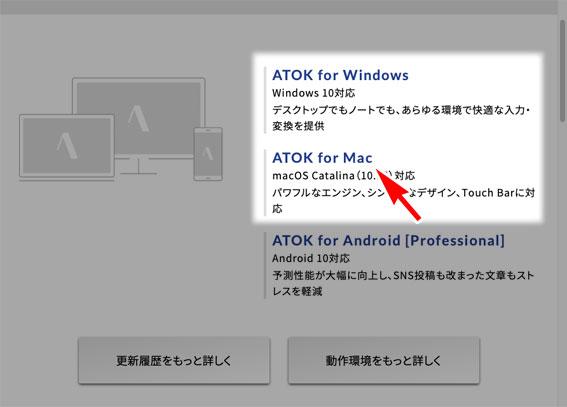 ATOK for Macか、ATOK for Windows の無料体験ページをみつける