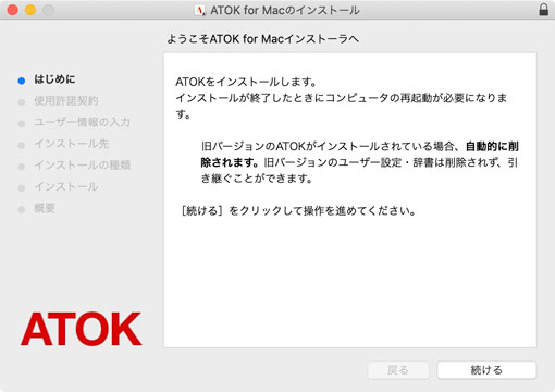ATOK for Mac インストーラー