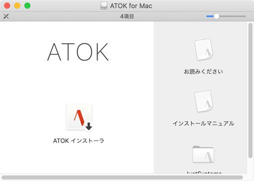 ATOK31 dmg をファインダーで開く