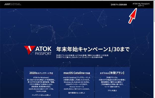 ATOK Passportのトップ画面
