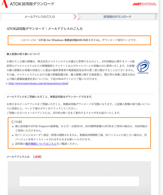 ATOKをダウンロードするためのURLを送るメールアドレスを登録