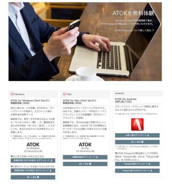 ATOK 無料体験ダウンロードページ