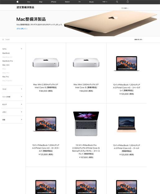 Mac整備済製品販売