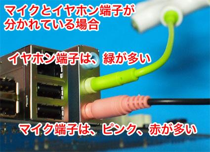 パソコンのイヤホンとマイク入力端子(オーディオ端子)