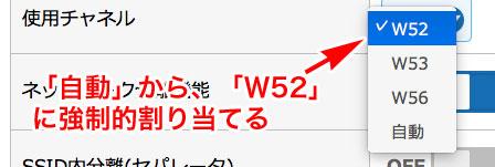 AmazonデバイスはW52のバンドにする
