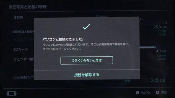 Switchと パソコンと接続できました