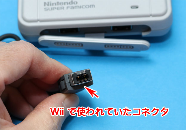 クラッシックミニファミコンのコントローラは、Wii リモコンについているコネクタ