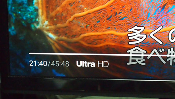 Fire TV でUltra HD表示