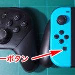 Nintendo Switch キャプチャーボタン