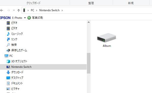 Windows のExplorerで、PCのツリーにNintendo Switchがある